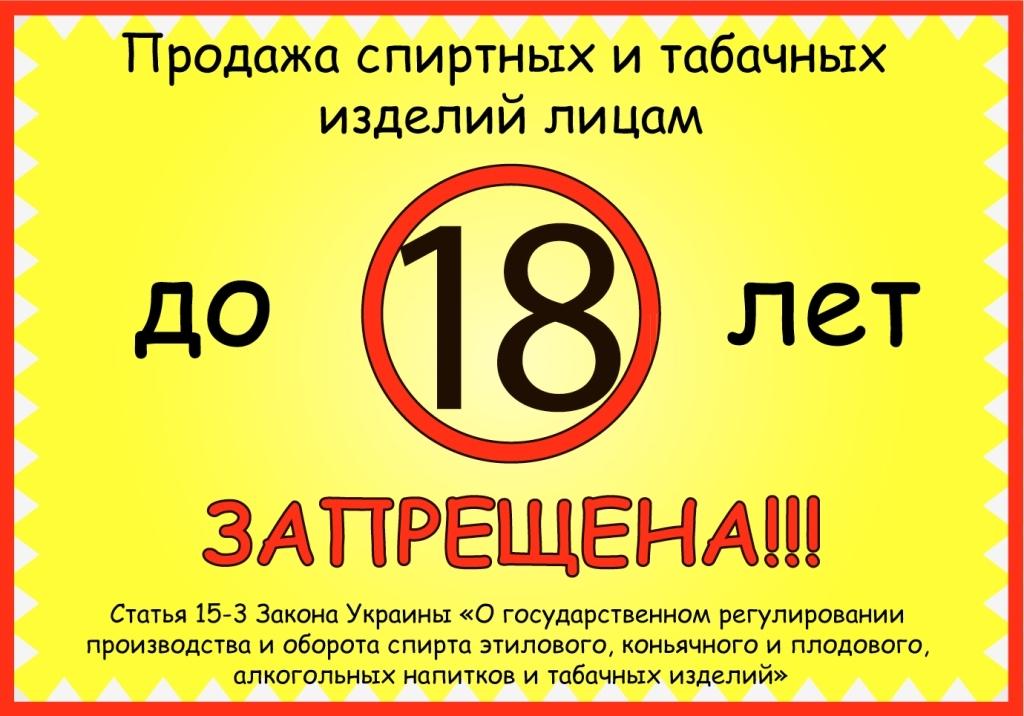 объявление о запрете продажи алкоголя несовершеннолетним образец